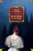 Книга Женщина в белом