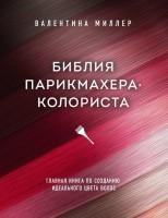 Книга Библия парикмахера колориста