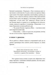 фото страниц Ни хрена я не должен! Манифест против угрызений совести #3