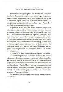 фото страниц Ни хрена я не должен! Манифест против угрызений совести #4
