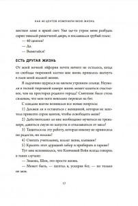 фото страниц Ни хрена я не должен! Манифест против угрызений совести #2