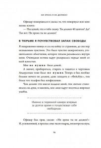 фото страниц Ни хрена я не должен! Манифест против угрызений совести #8
