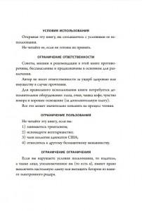 фото страниц Ни хрена я не должен! Манифест против угрызений совести #10