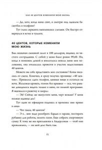 фото страниц Ни хрена я не должен! Манифест против угрызений совести #11