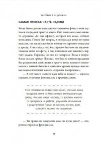 фото страниц Ни хрена я не должен! Манифест против угрызений совести #6