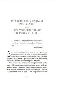 фото страниц Ни хрена я не должен! Манифест против угрызений совести #9