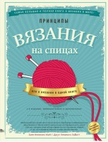 Книга Принципы вязания на спицах. Все о вязании в одной книге