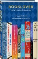 Книга Booklover. Читательский дневник
