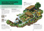 фото страниц Minecraft. Довідник Фермера #16