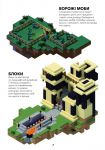 фото страниц Minecraft. Довідник Фермера #8
