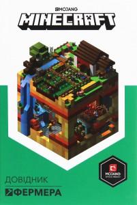 фото страниц Minecraft. Довідник Фермера #2