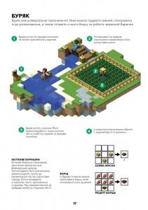 фото страниц Minecraft. Довідник Фермера #13