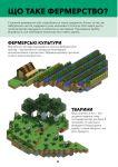 фото страниц Minecraft. Довідник Фермера #10