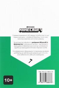 фото страниц Minecraft. Довідник Фермера #4