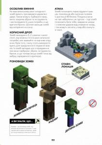 фото страниц Minecraft. Довідник Дослідника #18