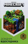 фото страниц Minecraft. Довідник Дослідника #2
