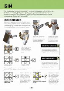 фото страниц Minecraft. Довідник Дослідника #20