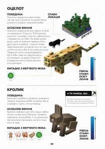 фото страниц Minecraft. Довідник Дослідника #14