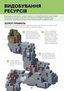 фото страниц Minecraft. Довідник Дослідника #17
