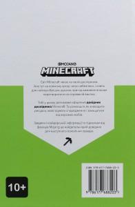 фото страниц Minecraft. Довідник Дослідника #6