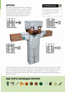 фото страниц Minecraft. Довідник Дослідника #22