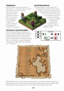 фото страниц Minecraft. Довідник Дослідника #16