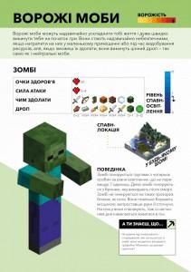 фото страниц Minecraft. Довідник Дослідника #15