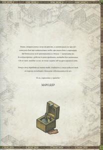 фото страниц Minecraft Карти. Довідник першопрохідця #16