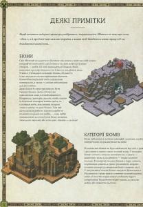 фото страниц Minecraft Карти. Довідник першопрохідця #13