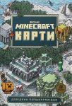 фото страниц Minecraft Карти. Довідник першопрохідця #2