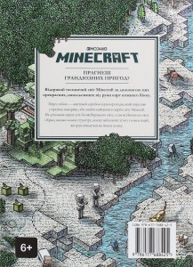 фото страниц Minecraft Карти. Довідник першопрохідця #19