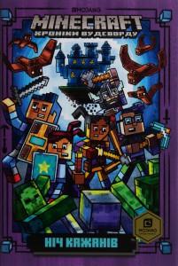 фото страниц Minecraft. Ніч Кажанів #2