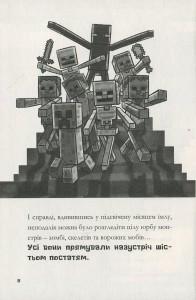 фото страниц Minecraft. Ніч Кажанів #14