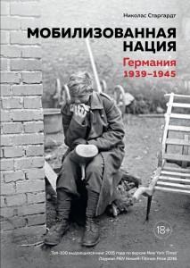 Книга Мобилизованная нация. Германия 1939–1945