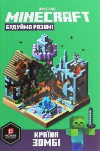 фото страниц Minecraft. Будуймо разом! Країна зомбі #2