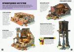 фото страниц Minecraft. Будуймо разом! Країна зомбі #15