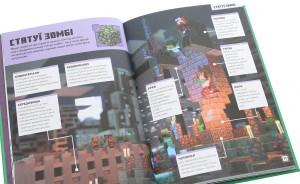 фото страниц Minecraft. Будуймо разом! Країна зомбі #16