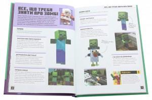фото страниц Minecraft. Будуймо разом! Країна зомбі #3