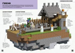 фото страниц Minecraft. Будуймо разом! Країна зомбі #13