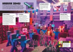 фото страниц Minecraft. Будуймо разом! Країна зомбі #12