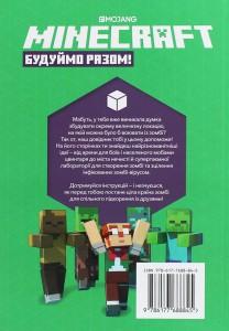 фото страниц Minecraft. Будуймо разом! Країна зомбі #17