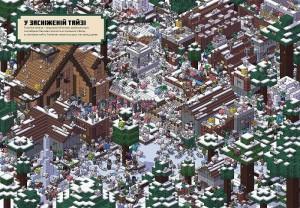 фото страниц Minecraft. Спіймай крипера та інших мобів #18