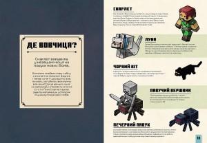 фото страниц Minecraft. Спіймай крипера та інших мобів #17