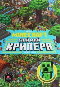фото страниц Minecraft. Спіймай крипера та інших мобів #4