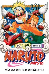 фото страниц Naruto. Наруто. Книга 1. Наруто Удзумаки #2