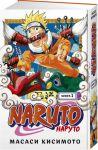 фото страниц Naruto. Наруто. Книга 1. Наруто Удзумаки #8