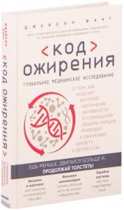 Книга Код ожирения