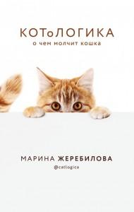 фото страниц КОТоЛОГИКА. О чем молчит кошка #2
