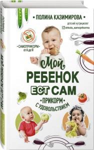 Книга Мой ребёнок ест сам. Прикорм с удовольствием