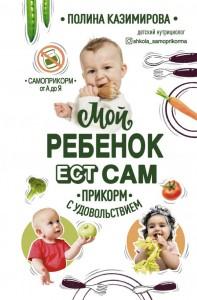 фото страниц Мой ребёнок ест сам. Прикорм с удовольствием #2